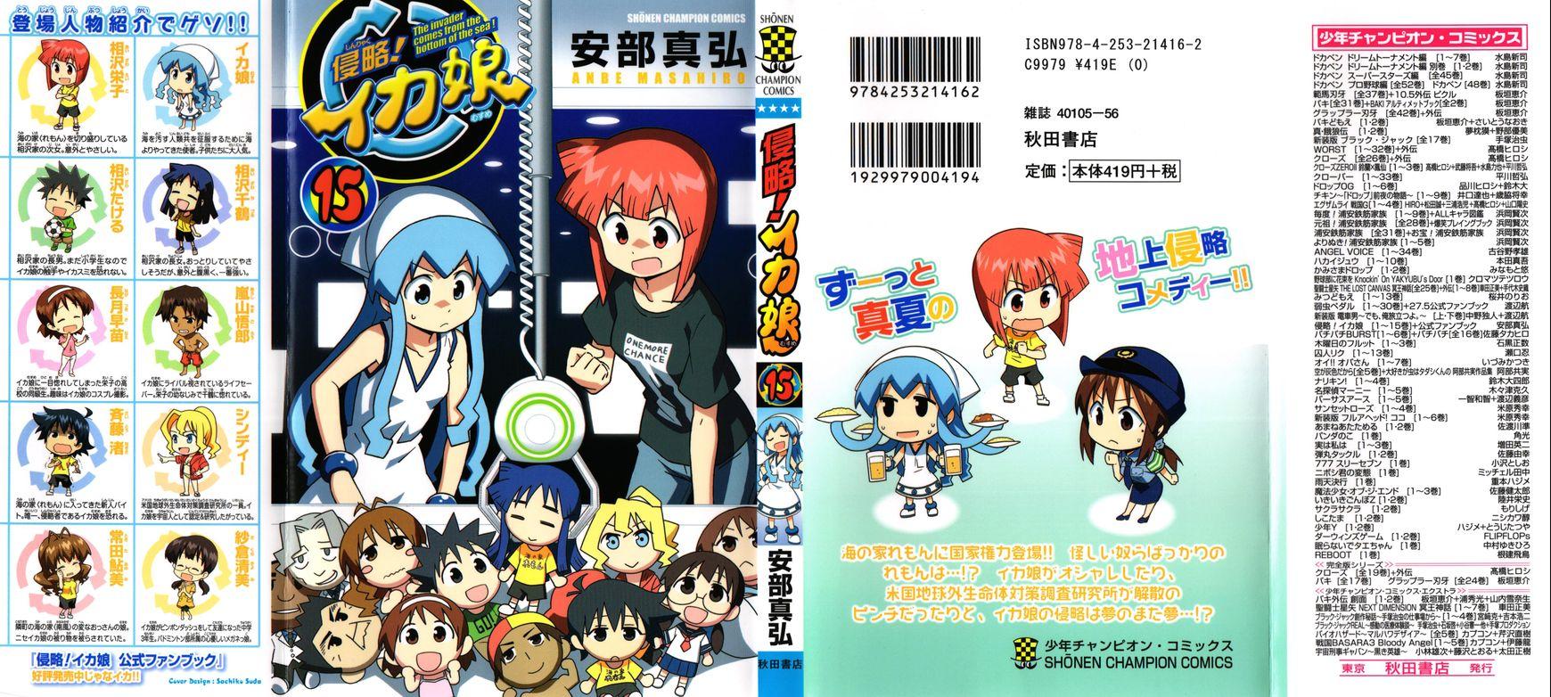 Shinryaku! Ika Musume 267 Page 1