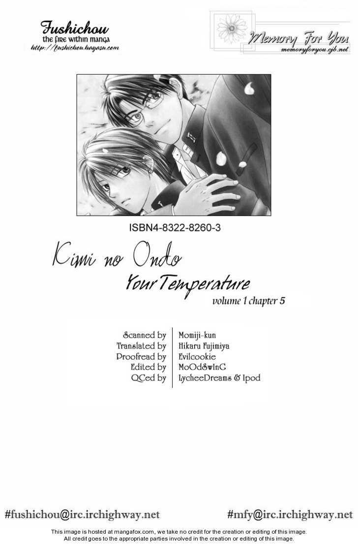 Kimi no Ondo 5.5 Page 1