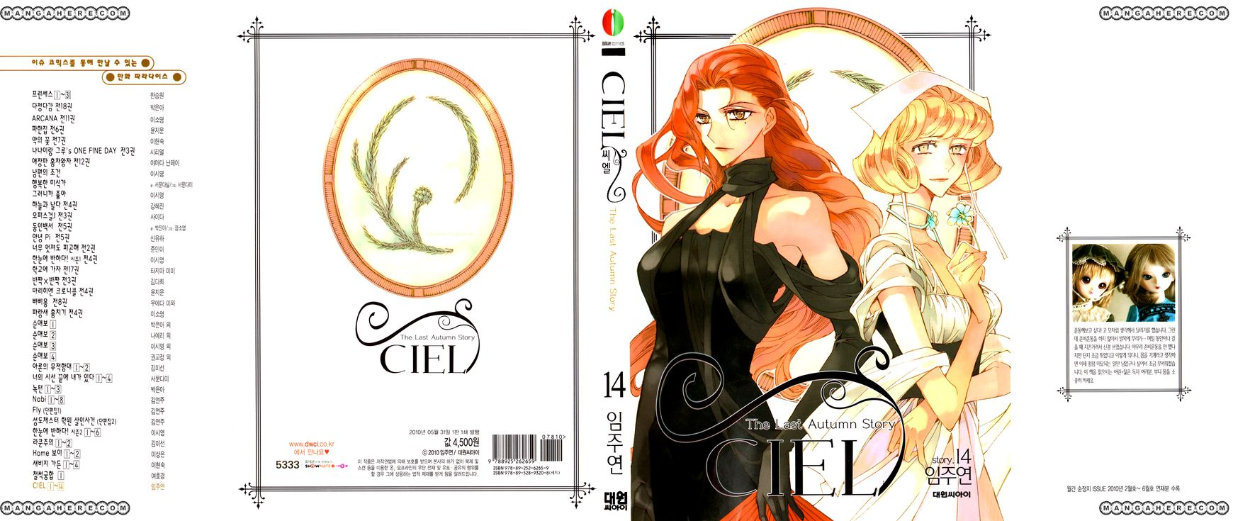 Ciel~the Last Autumn Story~ 13.9 Page 2
