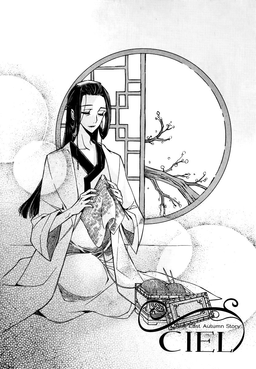 Ciel~the Last Autumn Story~ 15.4 Page 2