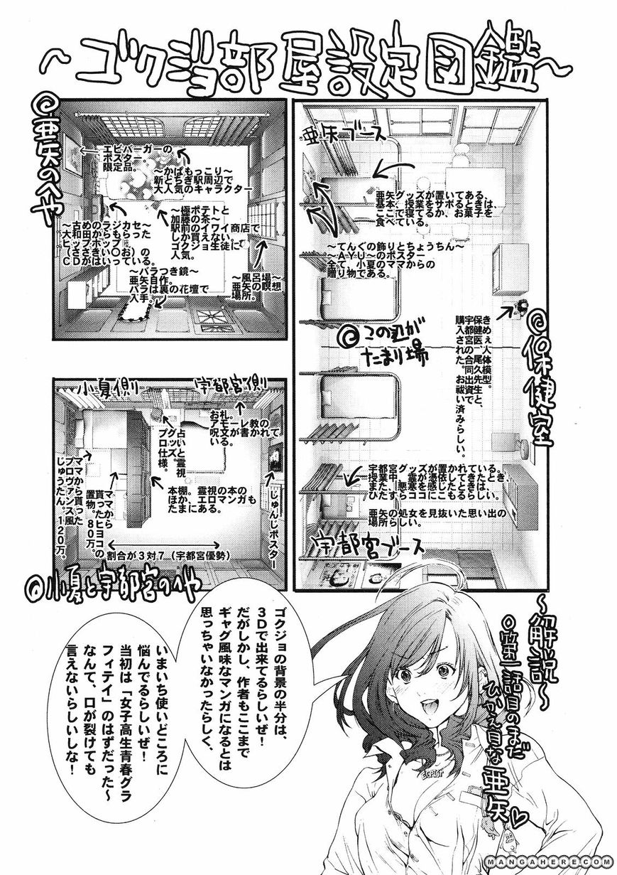 Gokujo 4 Page 1