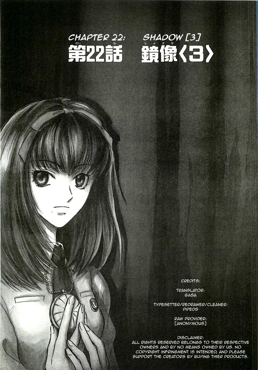 Megami Ibunroku - Persona 22 Page 1