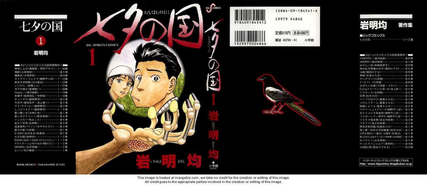 Tanabata no Kuni 1 Page 1