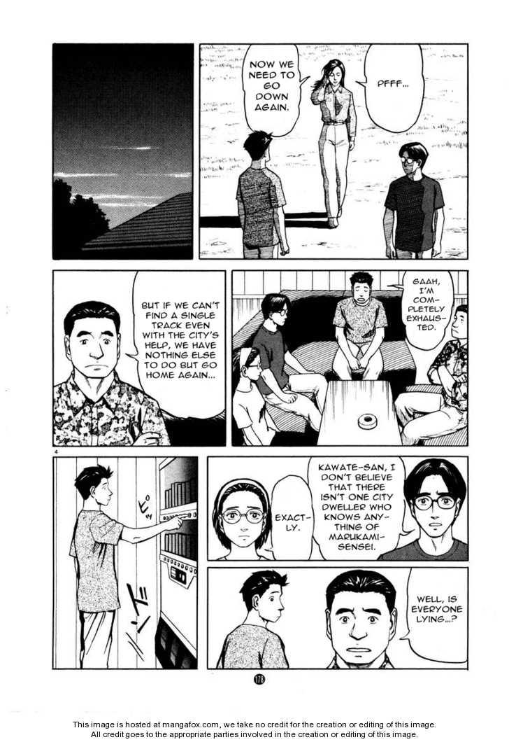 Tanabata no Kuni 7 Page 3