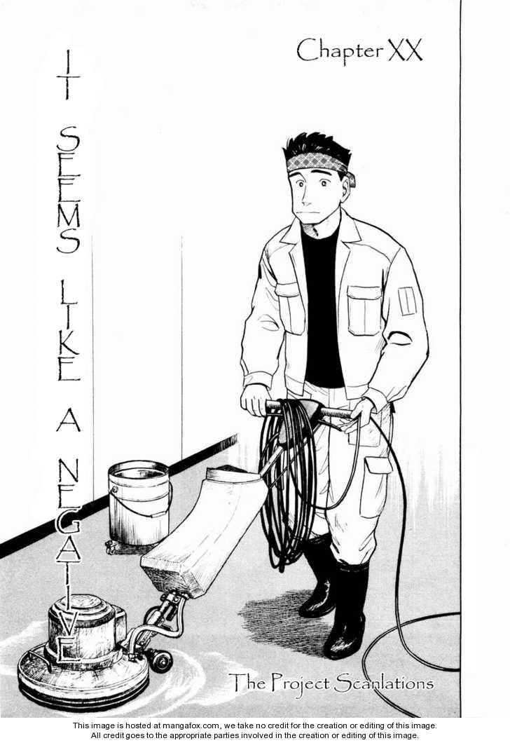 Tanabata no Kuni 20 Page 1
