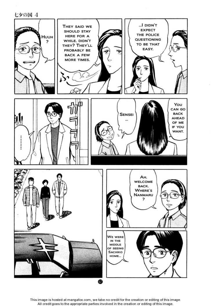 Tanabata no Kuni 24 Page 3