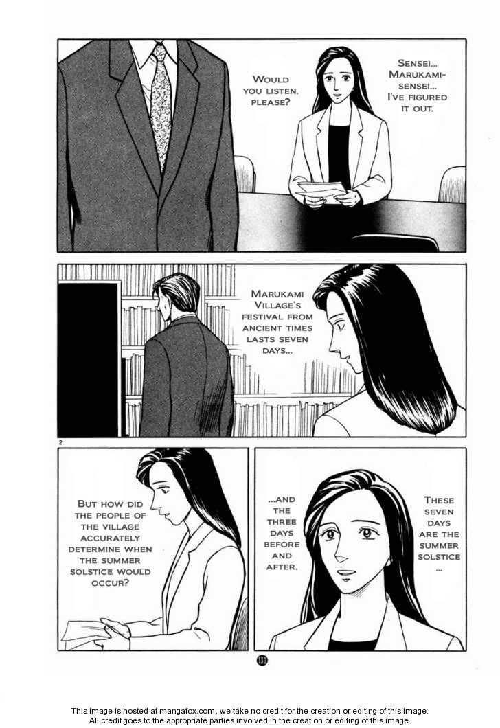 Tanabata no Kuni 26 Page 2