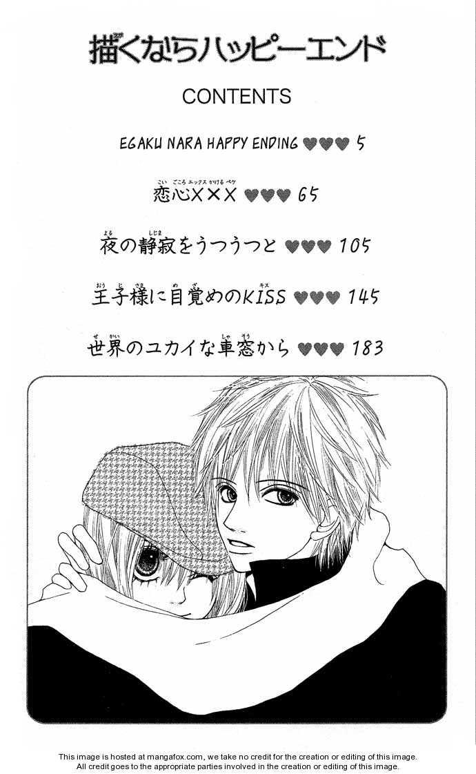 Egaku Nara Happy Ending 1 Page 2
