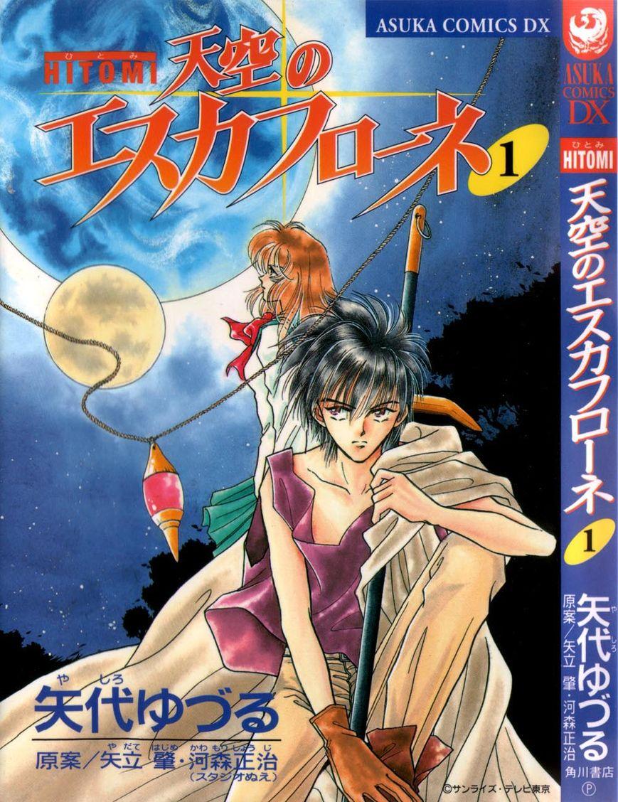 Hitomi- Tenkuu no Escaflowne 1 Page 1