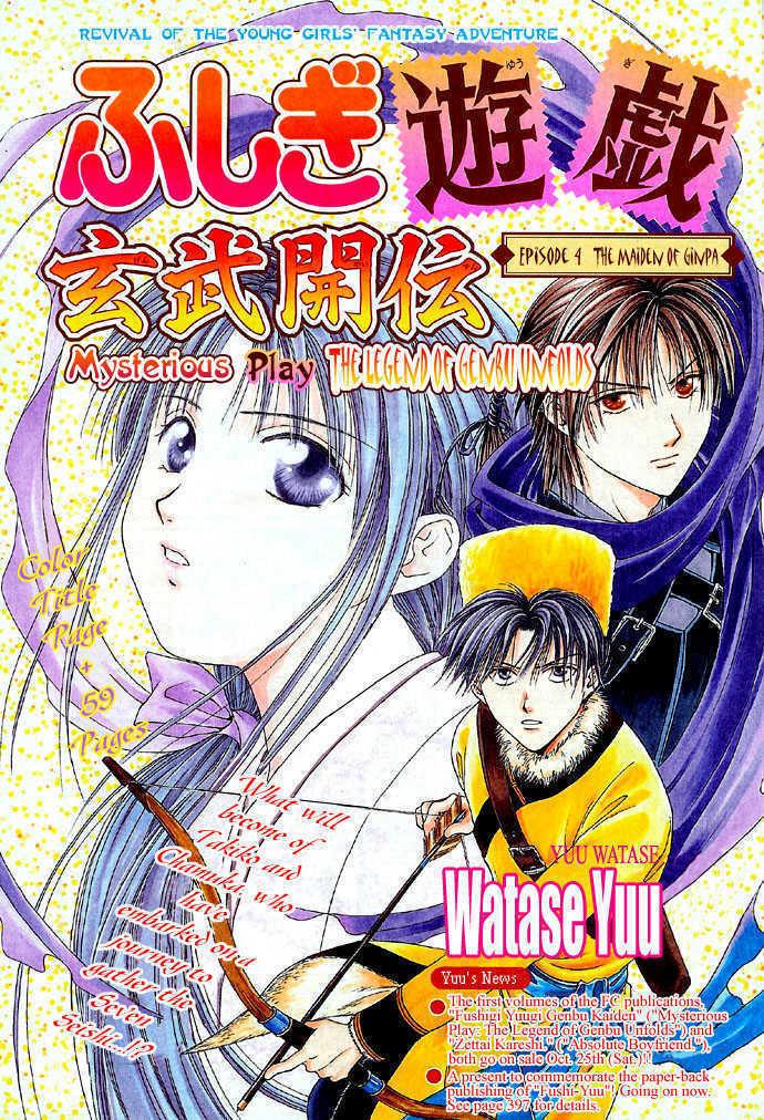 Fushigi Yuugi: Genbu Kaiden 4 Page 3