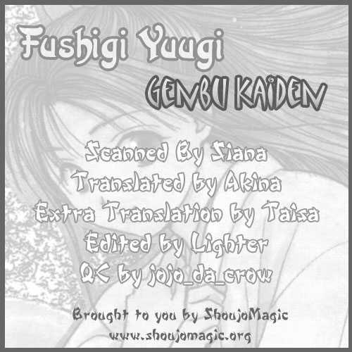 Fushigi Yuugi: Genbu Kaiden 4 Page 2