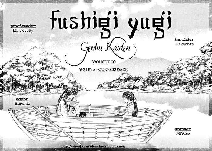 Fushigi Yuugi: Genbu Kaiden 16 Page 1