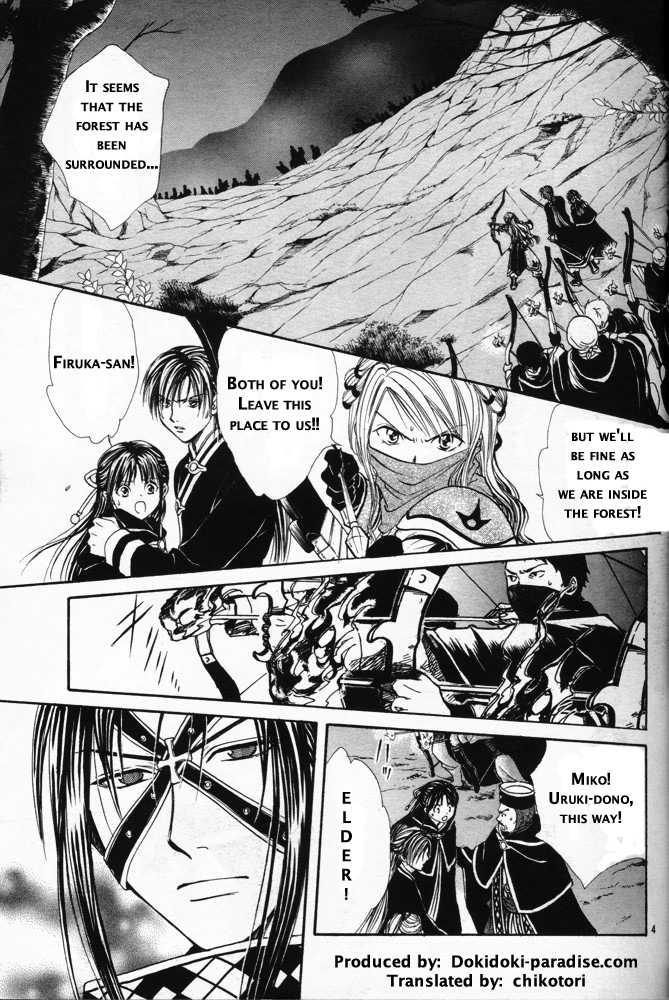 Fushigi Yuugi: Genbu Kaiden 26 Page 2