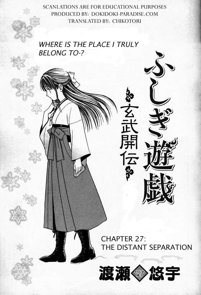 Fushigi Yuugi: Genbu Kaiden 27 Page 2