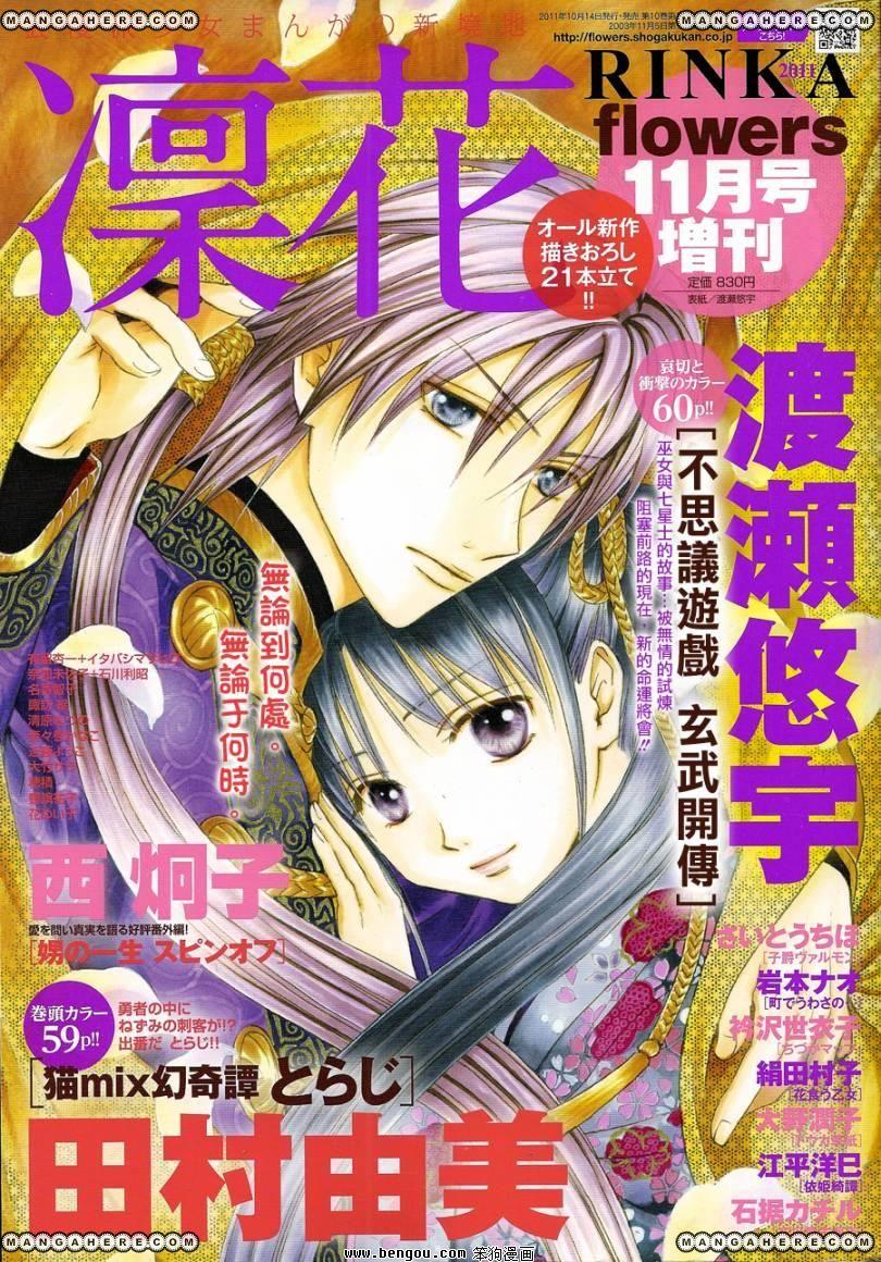 Fushigi Yuugi: Genbu Kaiden 36 Page 3