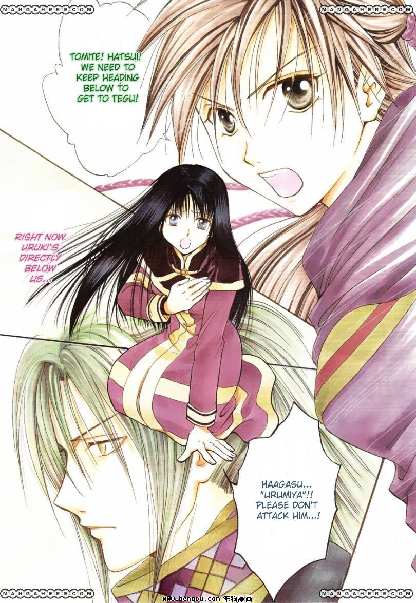 Fushigi Yuugi: Genbu Kaiden 36 Page 4