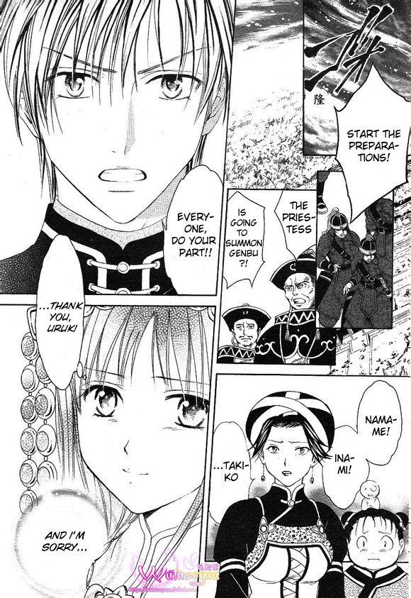 Fushigi Yuugi: Genbu Kaiden 39 Page 4
