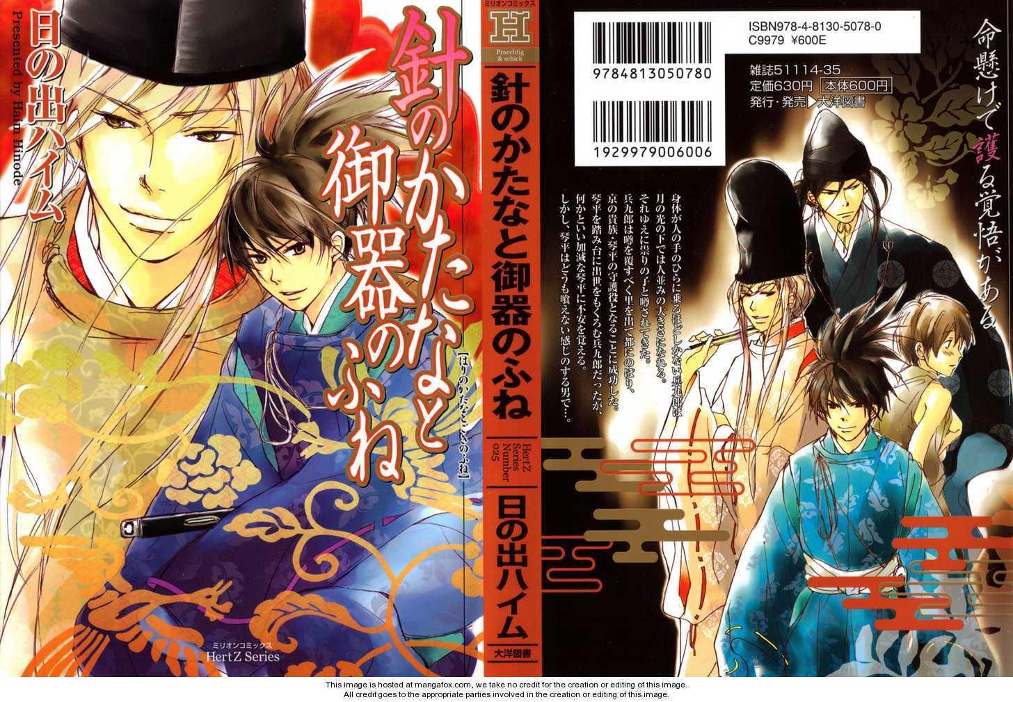 Hari no Katana to Goki no Fune 1 Page 2