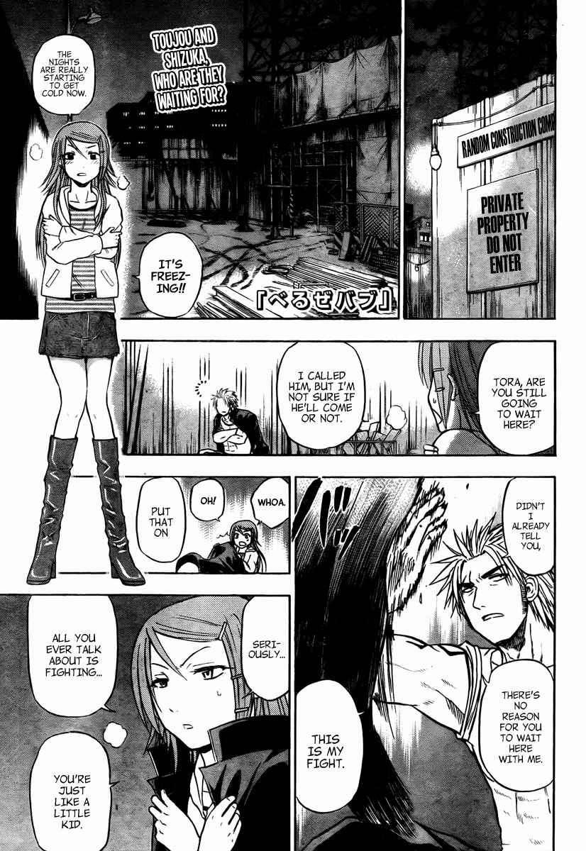 Beelzebub 82 Page 2