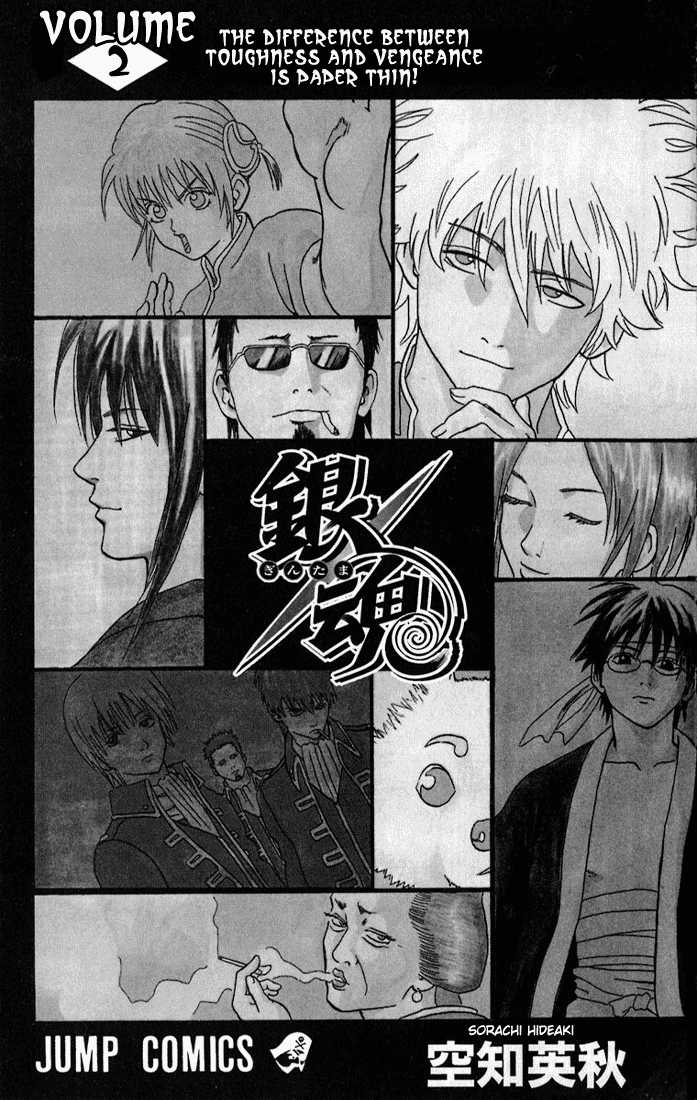 Gintama 7 Page 1