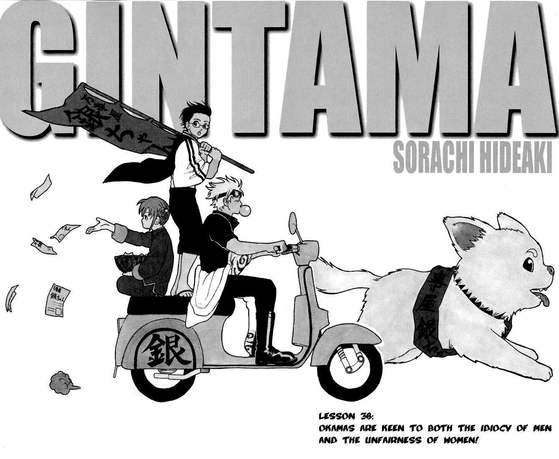 Gintama 38 Page 2