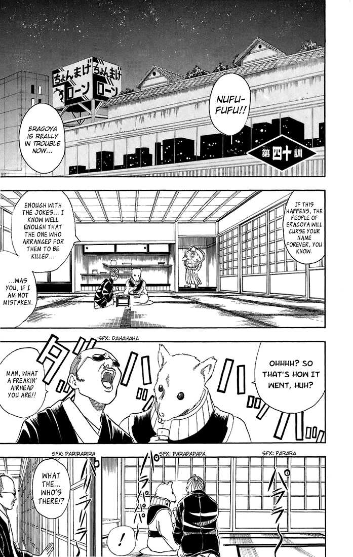 Gintama 40 Page 2