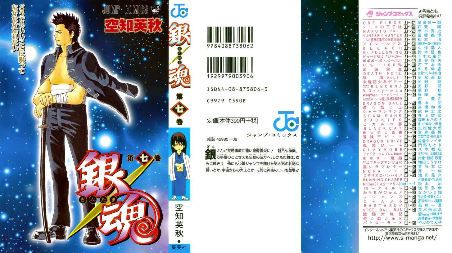 Gintama 50 Page 1