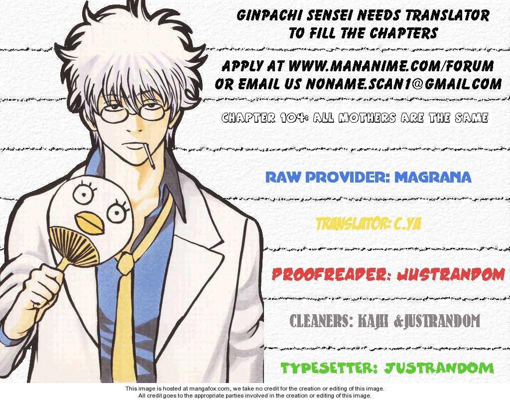 Gintama 104 Page 1
