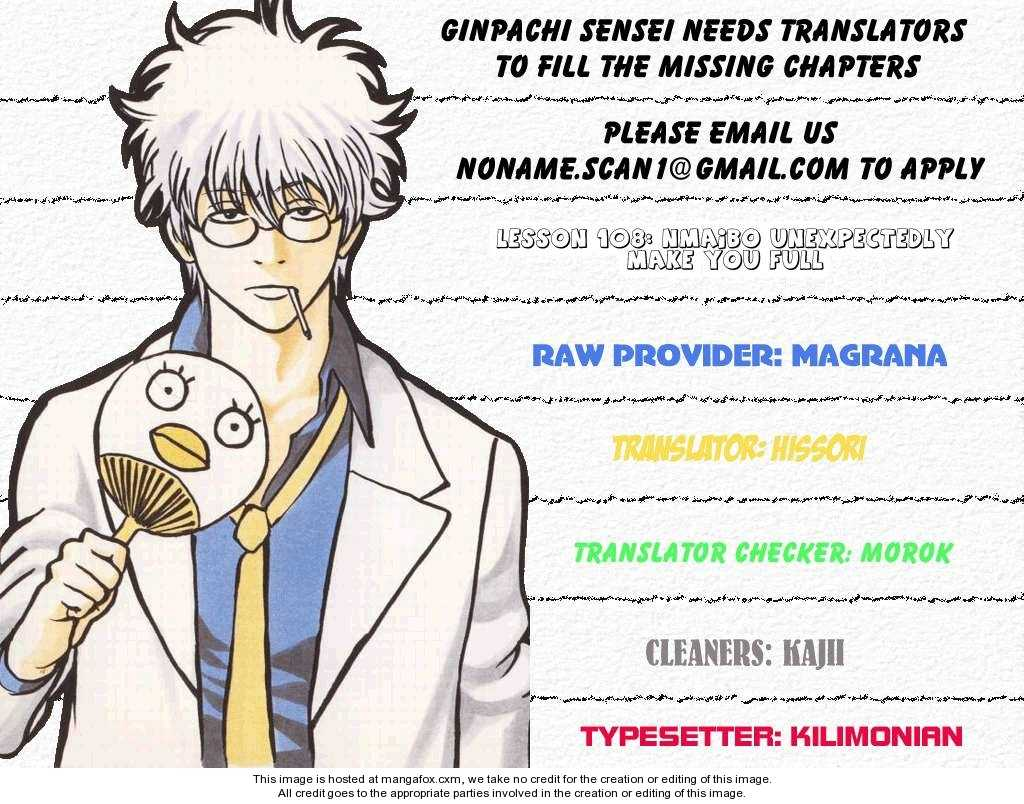 Gintama 108 Page 1