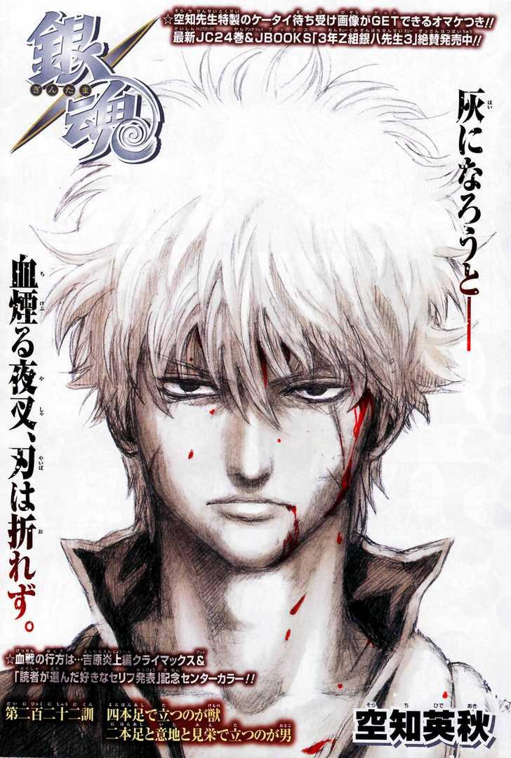 Gintama 222 Page 1