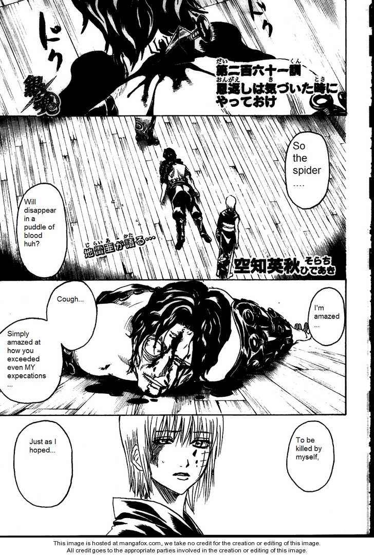 Gintama 261 Page 2