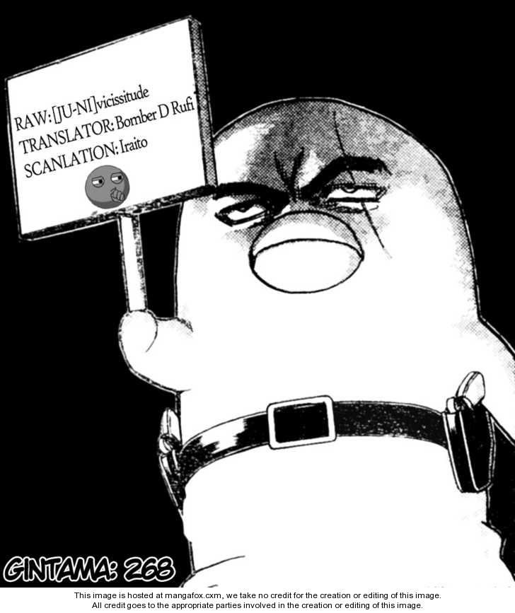 Gintama 268 Page 1