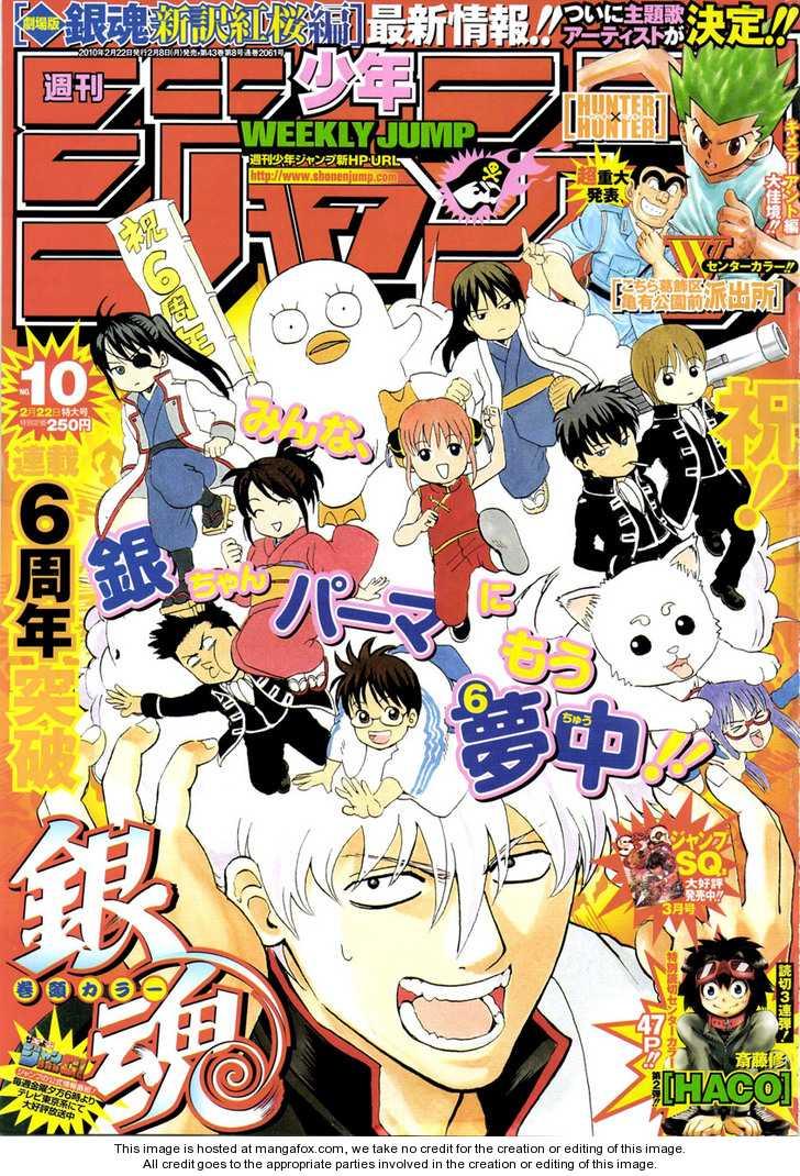 Gintama 296 Page 1