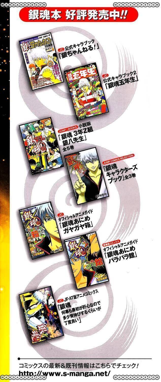 Gintama 344 Page 2