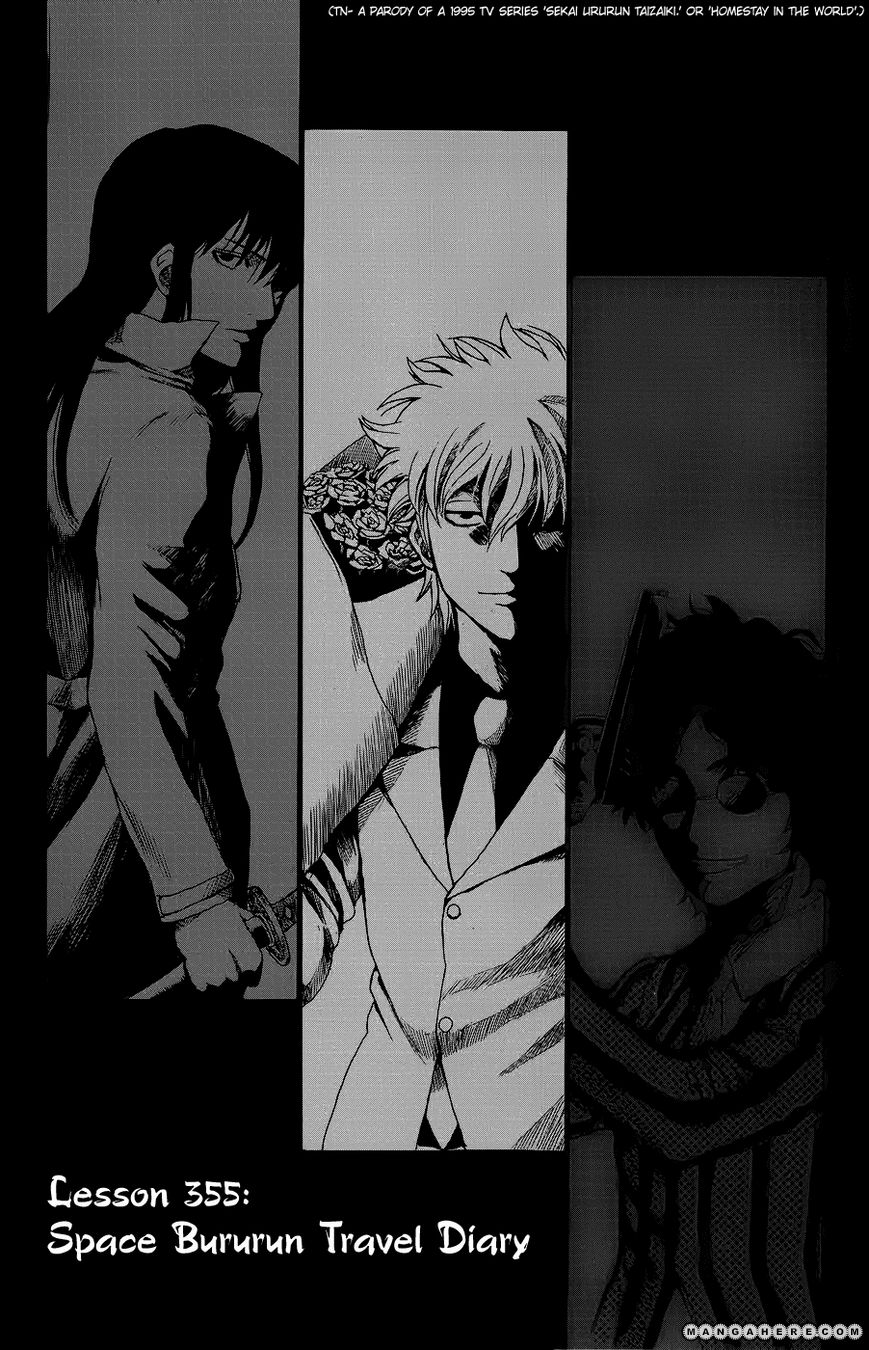 Gintama 355 Page 1