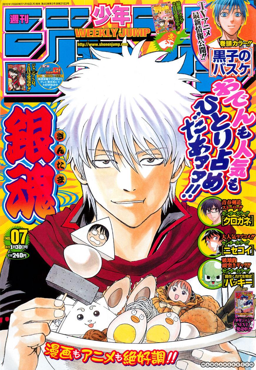Gintama 384 Page 1