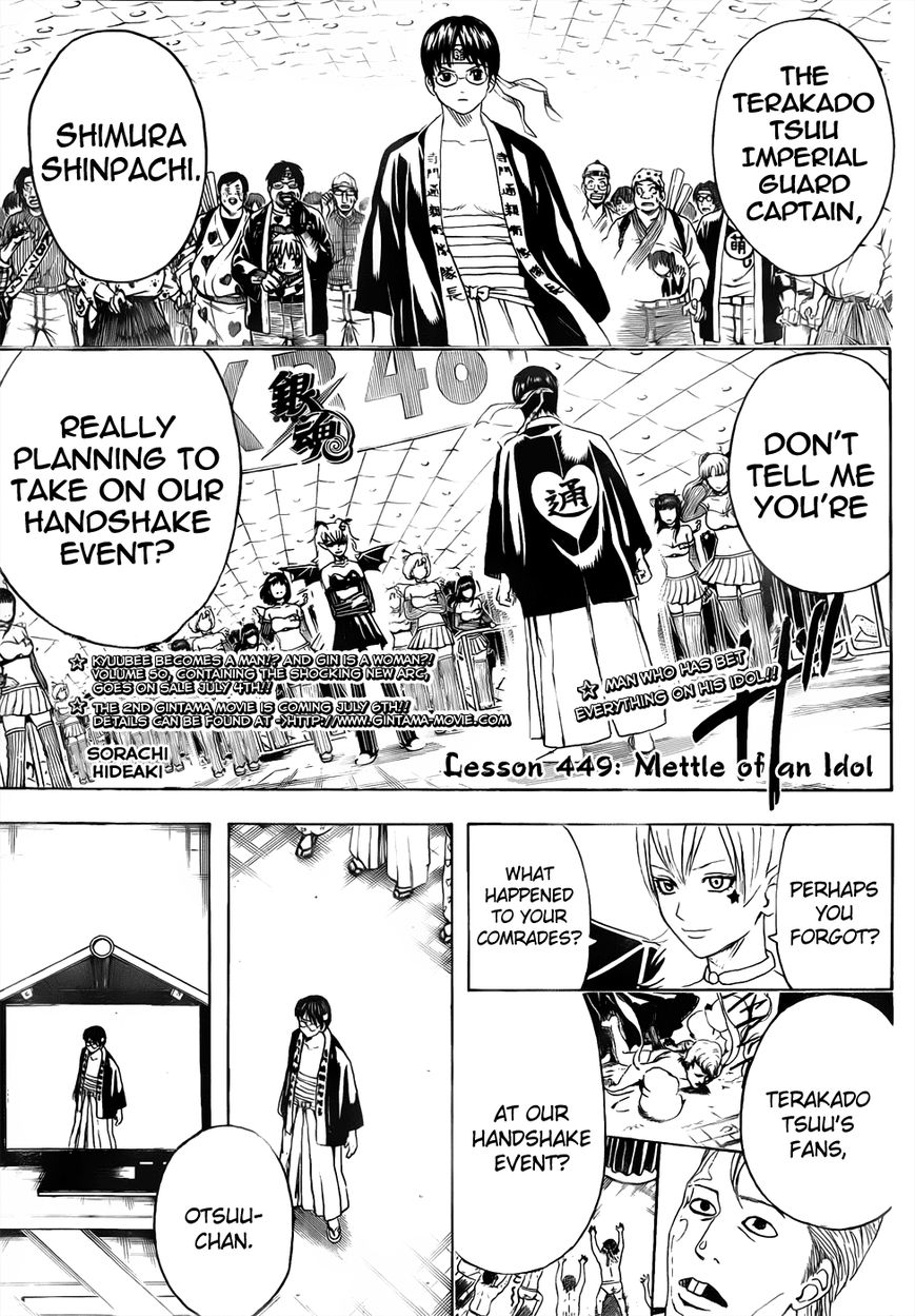 Gintama 449 Page 1
