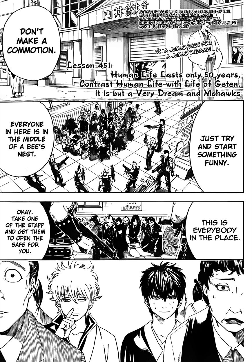 Gintama 451 Page 3