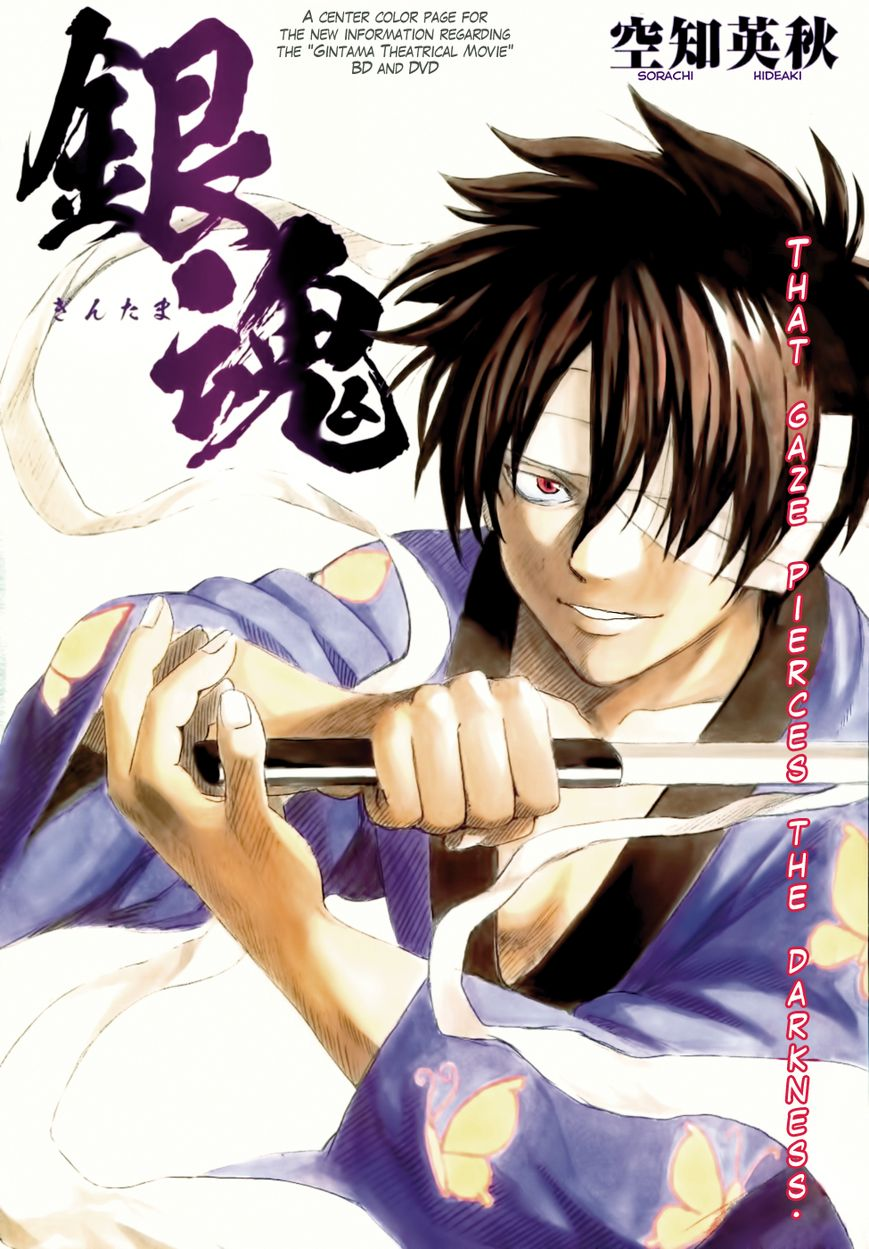 Gintama 466 Page 1