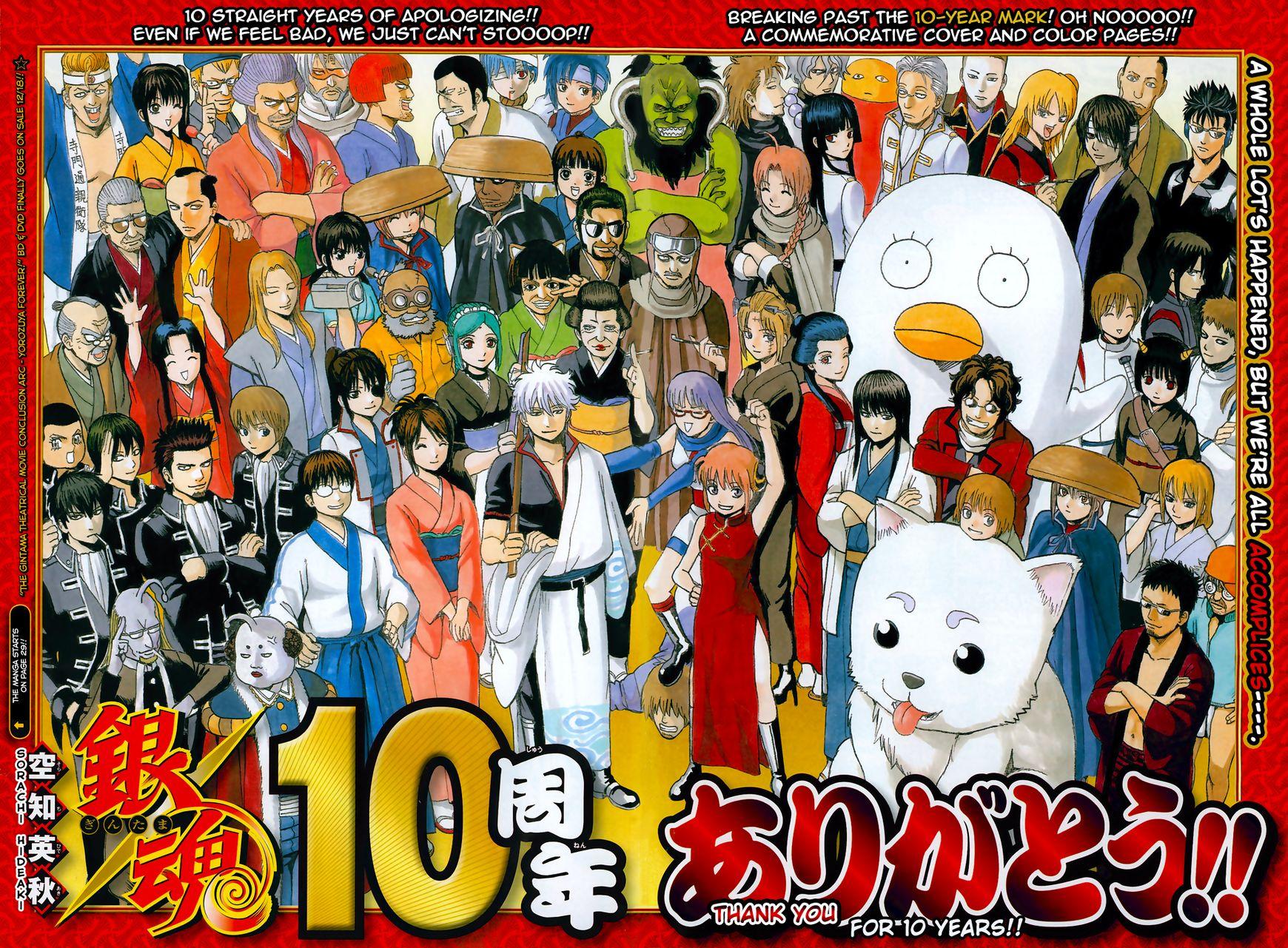 Gintama 473 Page 2