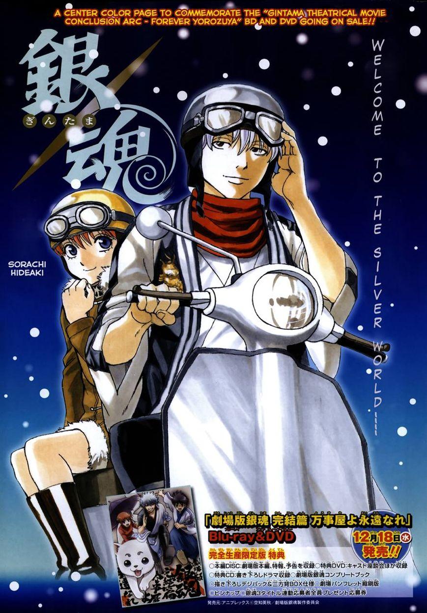 Gintama 474 Page 1