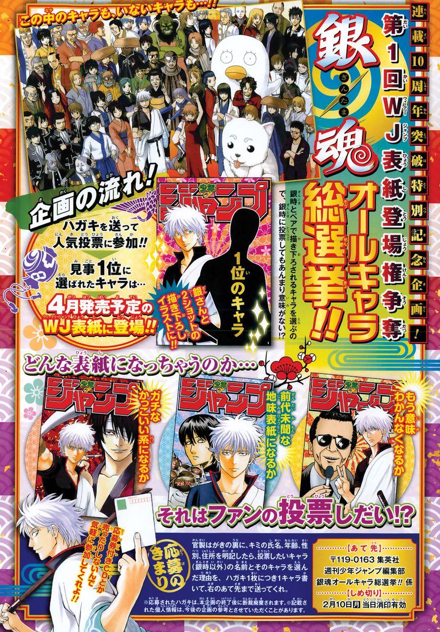 Gintama 478 Page 2