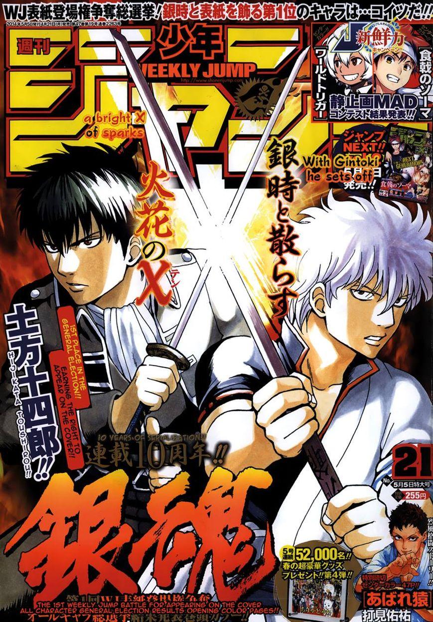 Gintama 490 Page 1