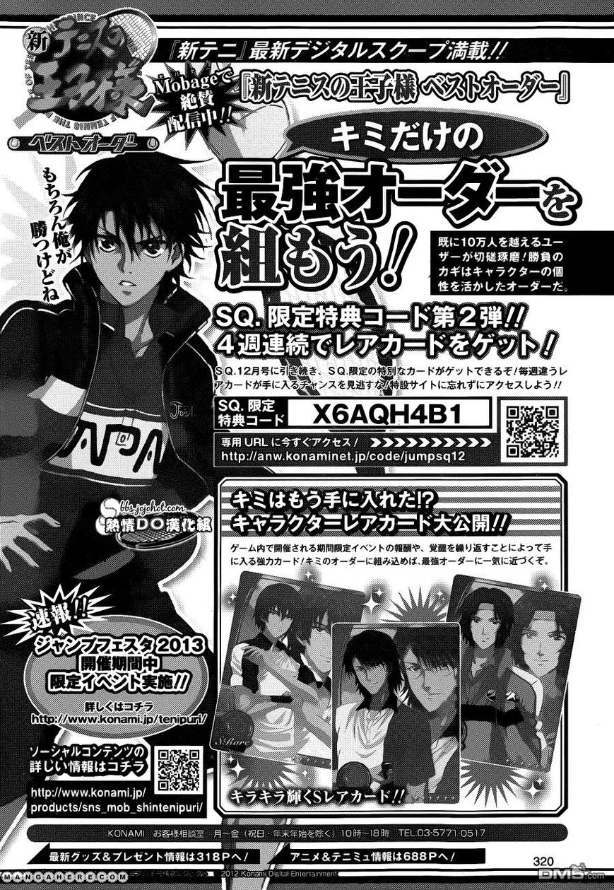 New Prince of Tennis 91 Page 2