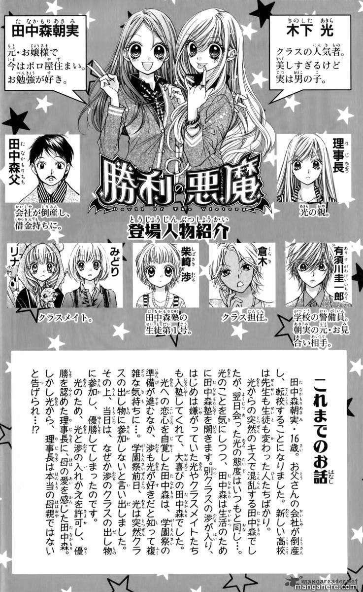 Shouri no Akuma 11 Page 4