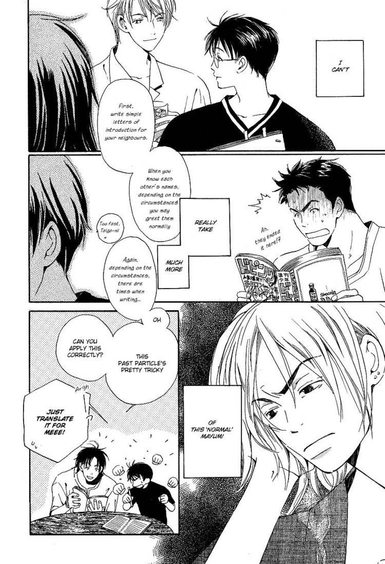 Kodomo wa Tomaranai 3 Page 4