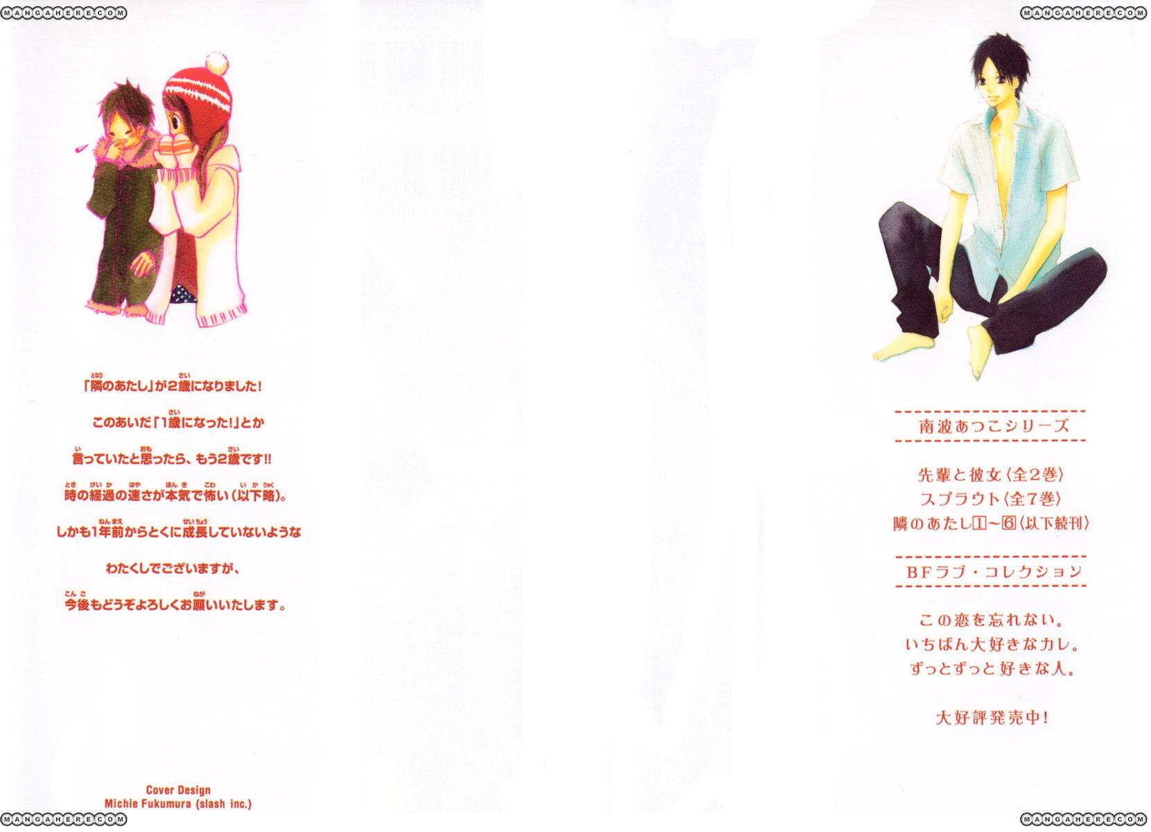 Tonari no Atashi 21 Page 3
