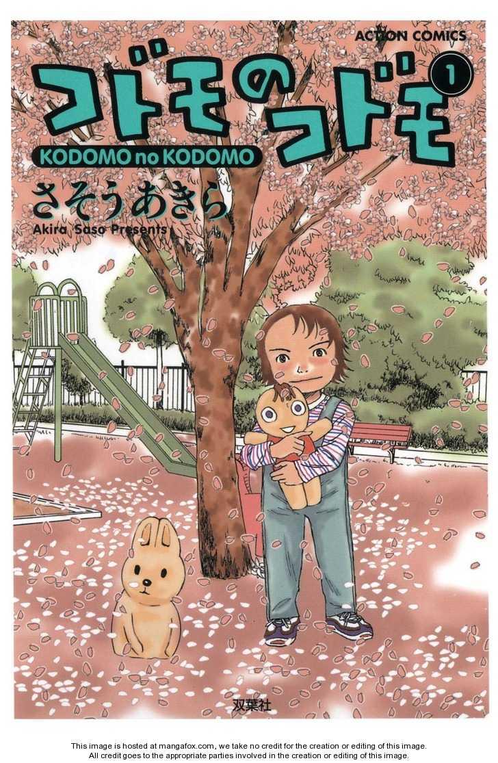 Kodomo no Kodomo 1 Page 1