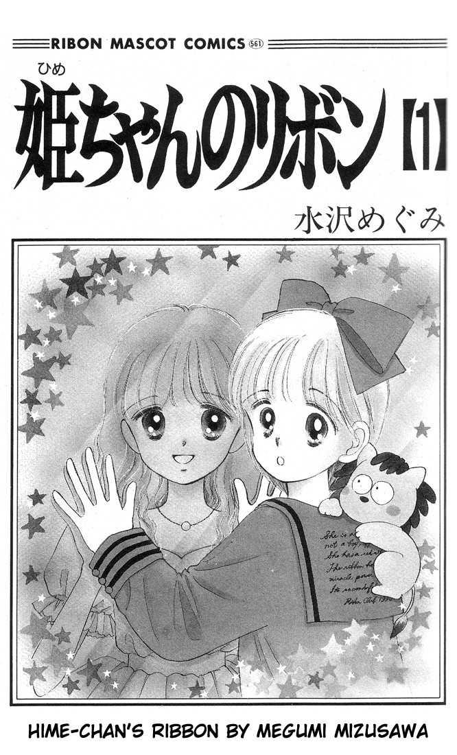 Hime-chan no Ribbon 1 Page 2