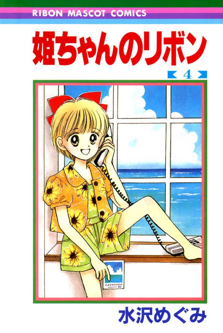 Hime-chan no Ribbon 14 Page 1